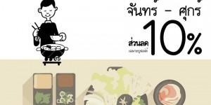 โปรโมชั่นชาบูนางใน อโศก จันทร์ - ศุกร์ รับส่วนลด 10% (วันนี้ - 31 ม.ค.59)