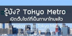 รู้ยัง? Tokyo Metro เปิดเว็บไซต์ที่เป็นภาษาไทยแล้ว