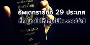 อัพเดทรายชื่อ 29 ประเทศ ที่คนไทยไปได้โดยไม่ต้องขอวีซ่า!!